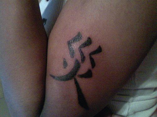 Kanji Tattoo Meaning (10)