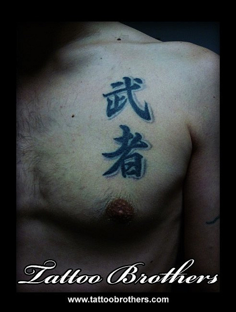 Kanji Tattoo Meaning (13)