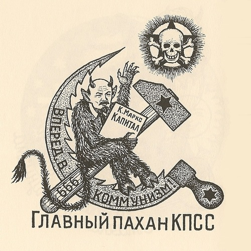 Russian Criminal Tattoo Encyclopaedia 22